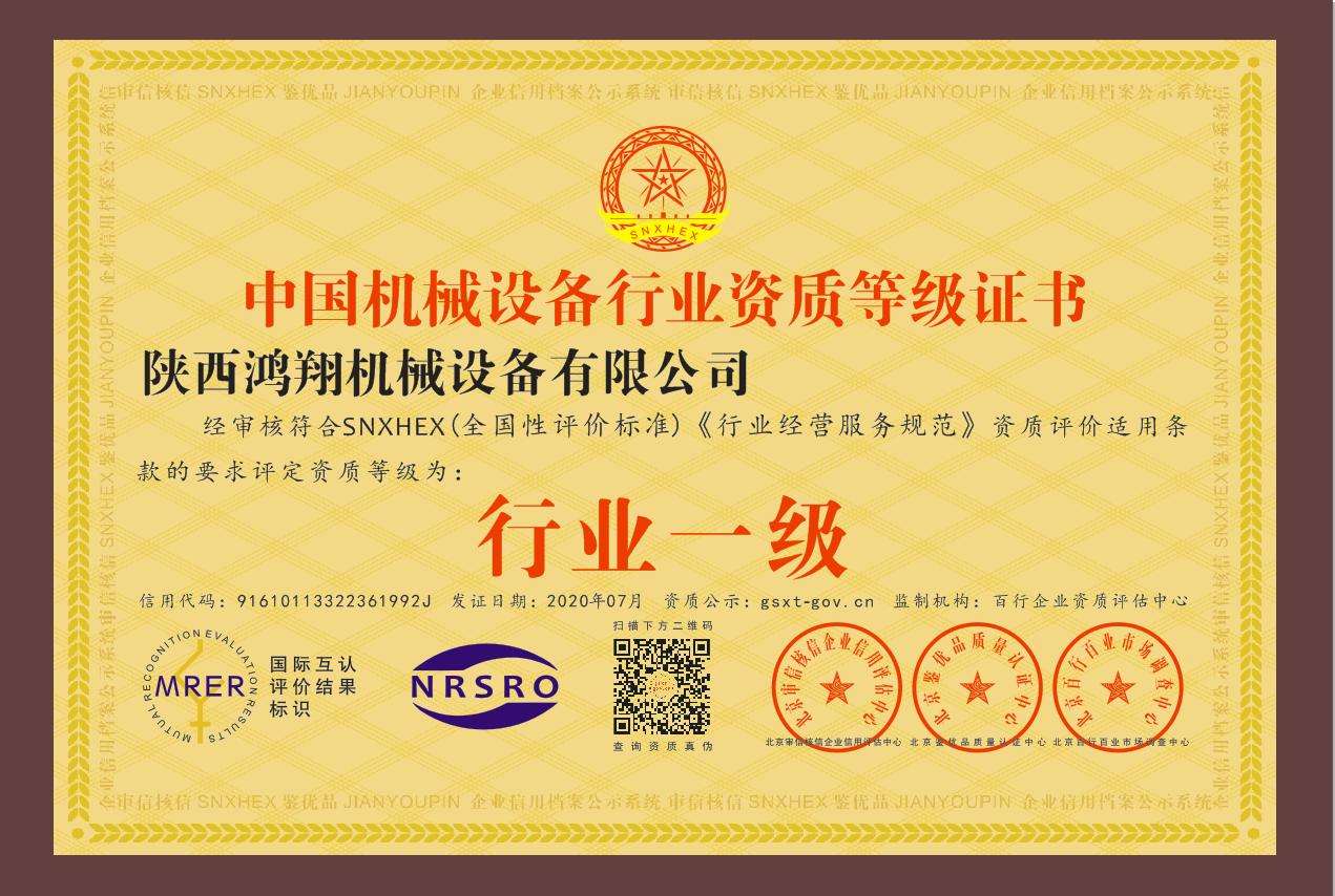 中国机械设备行业资质等级证书